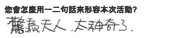 【棋奕力】建築設計的快速決策-臺北場 7