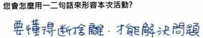 輕佈置臺北一班 7