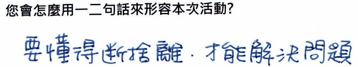 【輕佈置】臺北一班 8