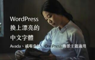 Avada中文字型