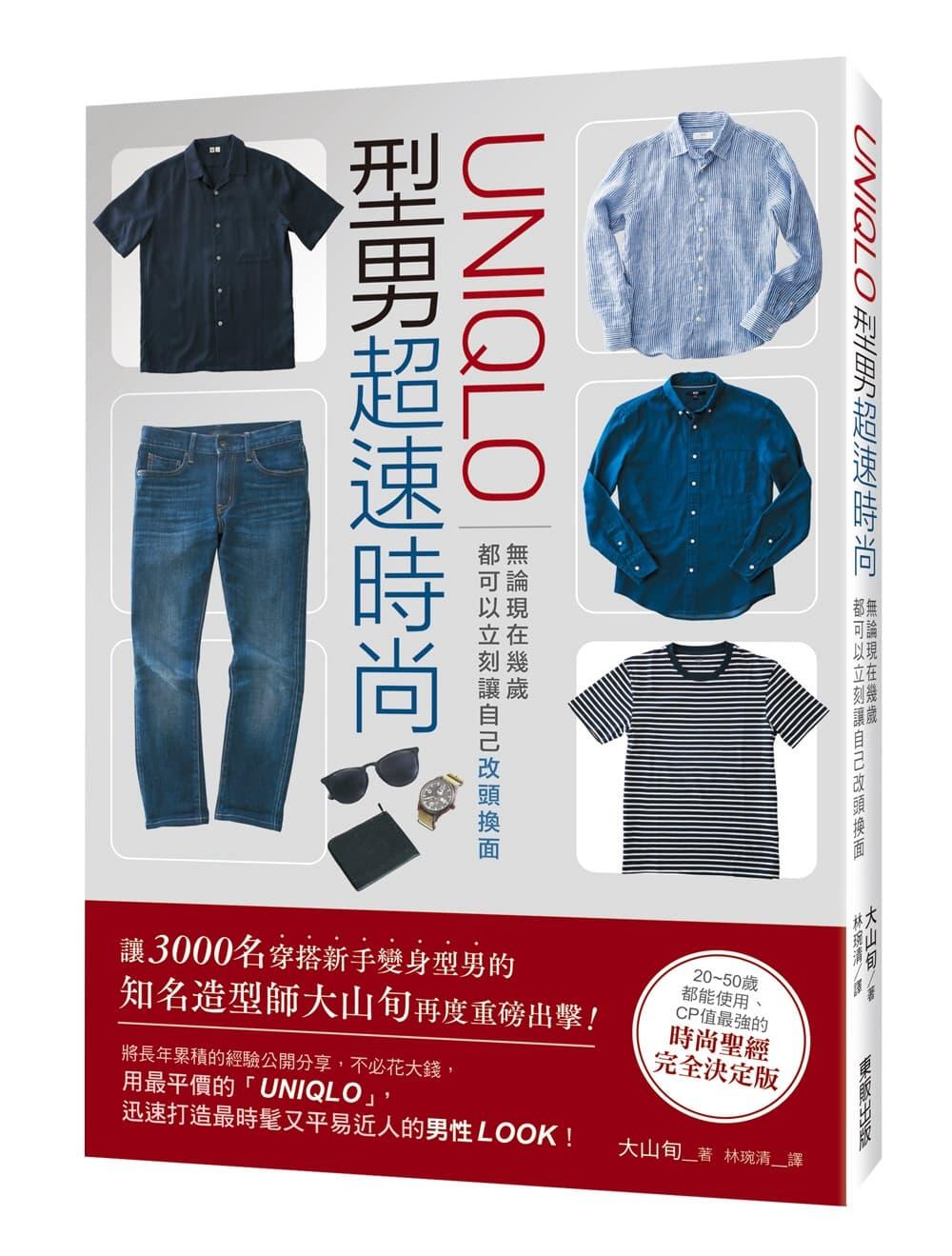 Uniqlo推薦