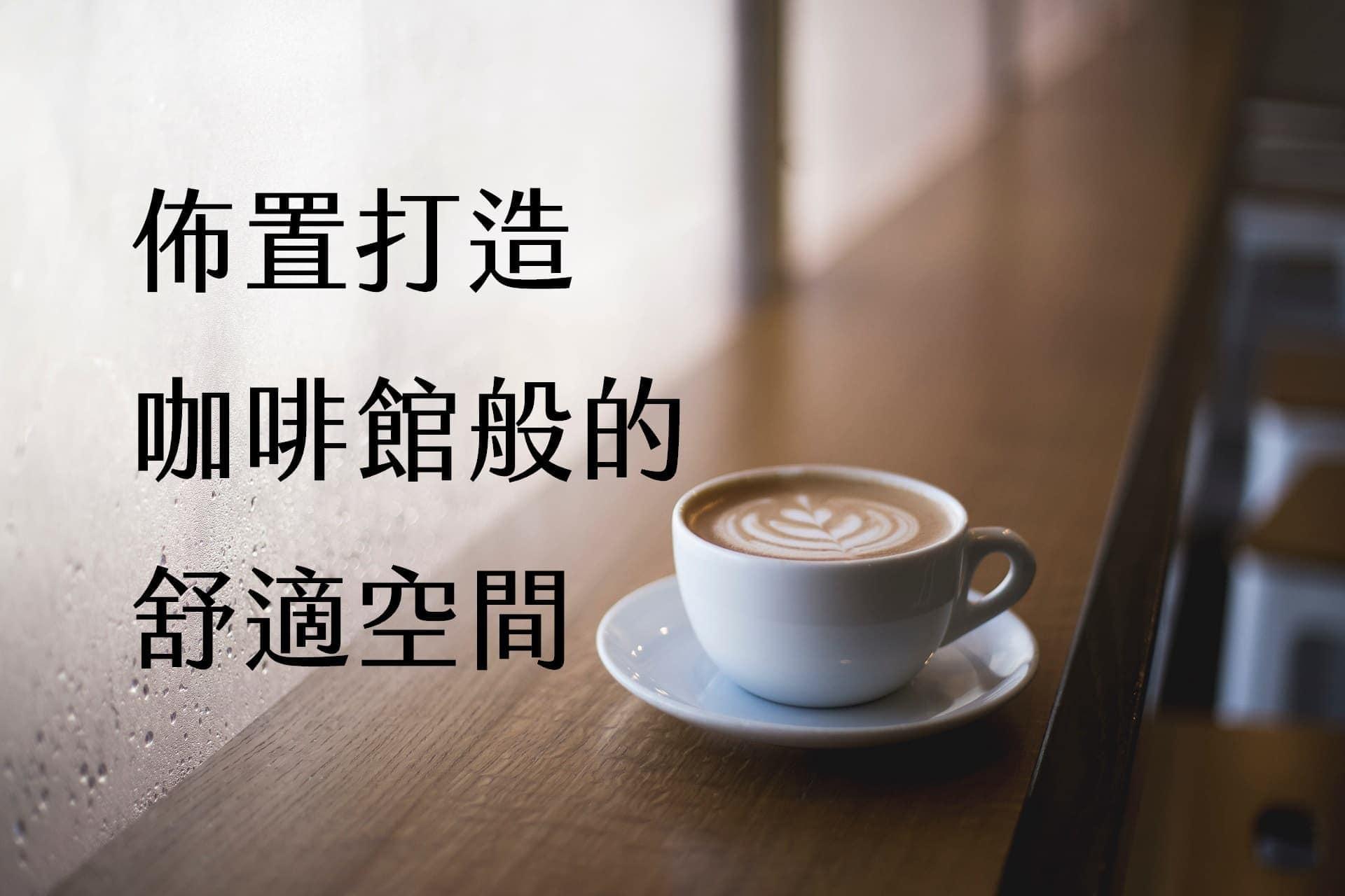 佈置咖啡館