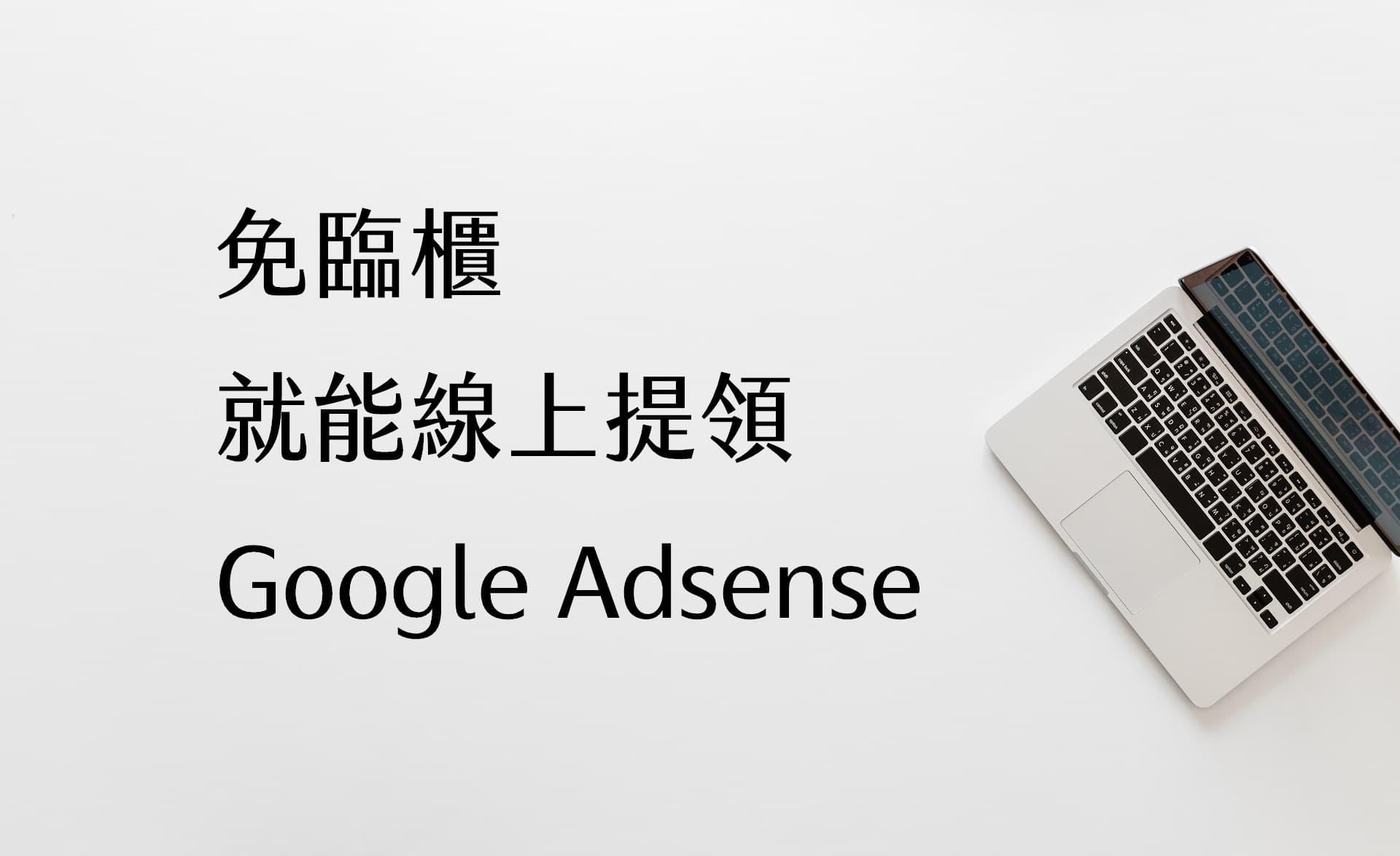 提領GoogleAdsense