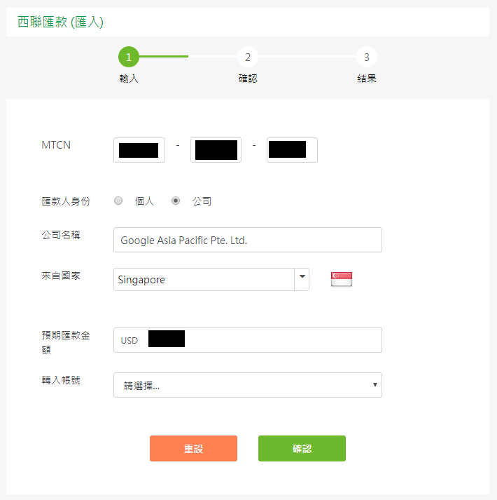 京城銀行西聯匯款