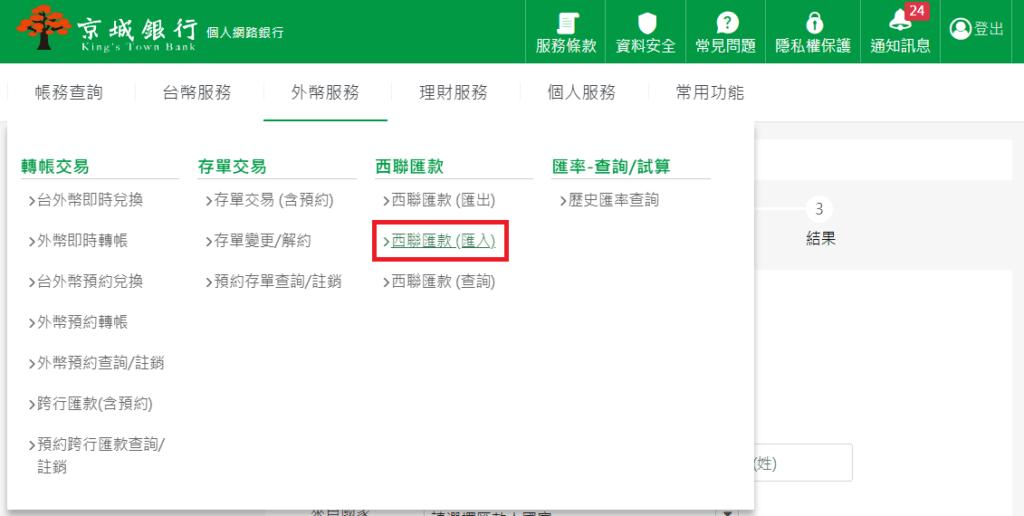 京城銀行網路銀行