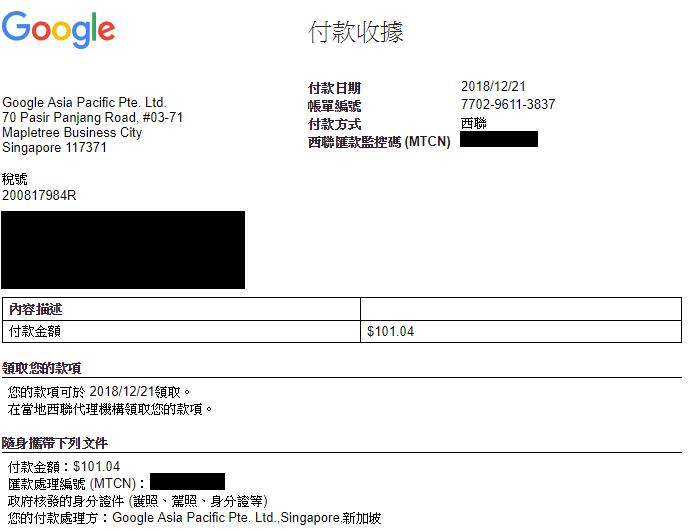 Google Adsense 付款收據