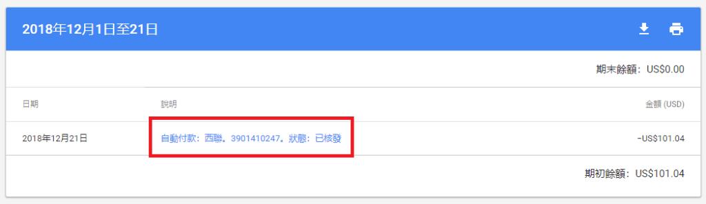 Google Adsense 自動付款