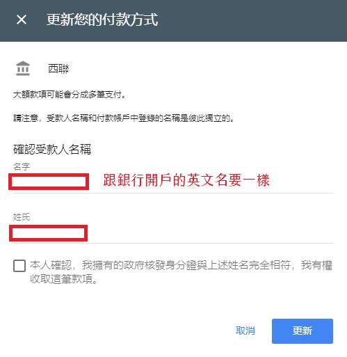 Google Adsense 西聯收款