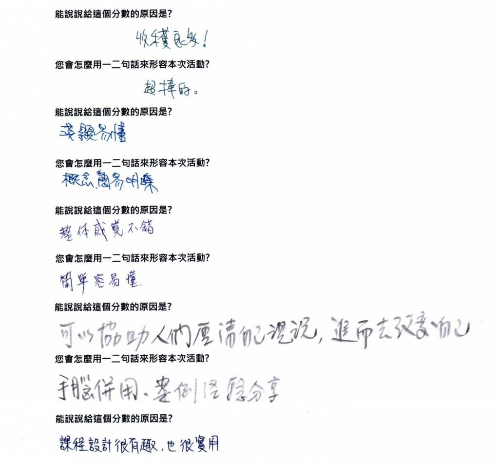 【輕佈置】臺中二班課程紀錄 17