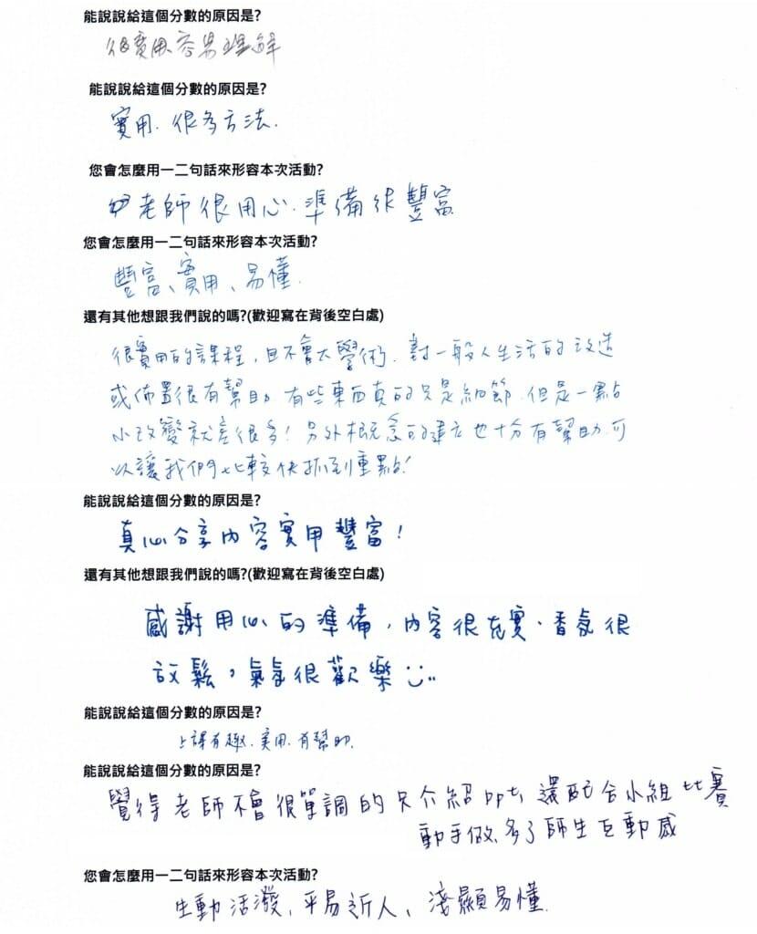 【輕佈置】臺中二班課程紀錄 14