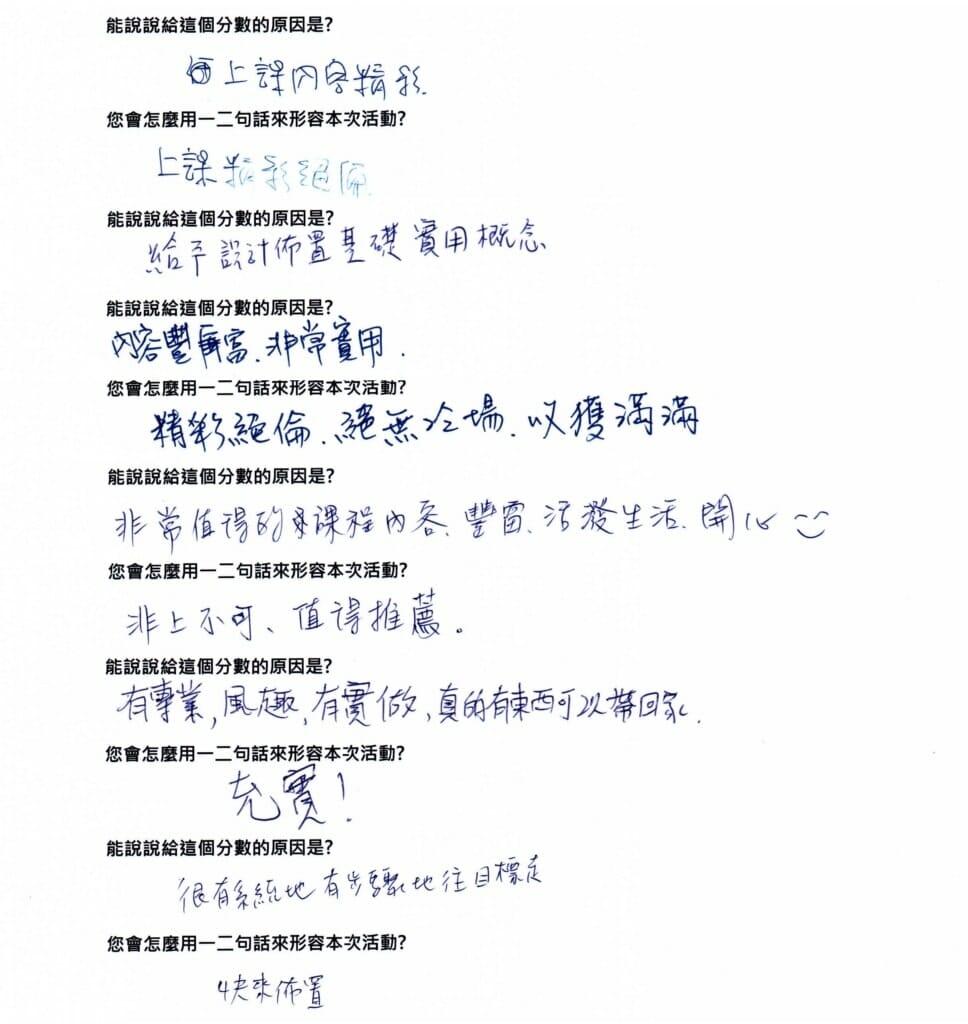 【輕佈置】臺中二班課程紀錄 15