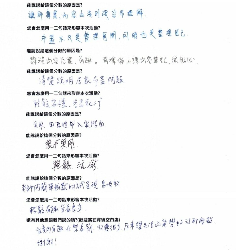 【輕佈置】臺中二班課程紀錄 13