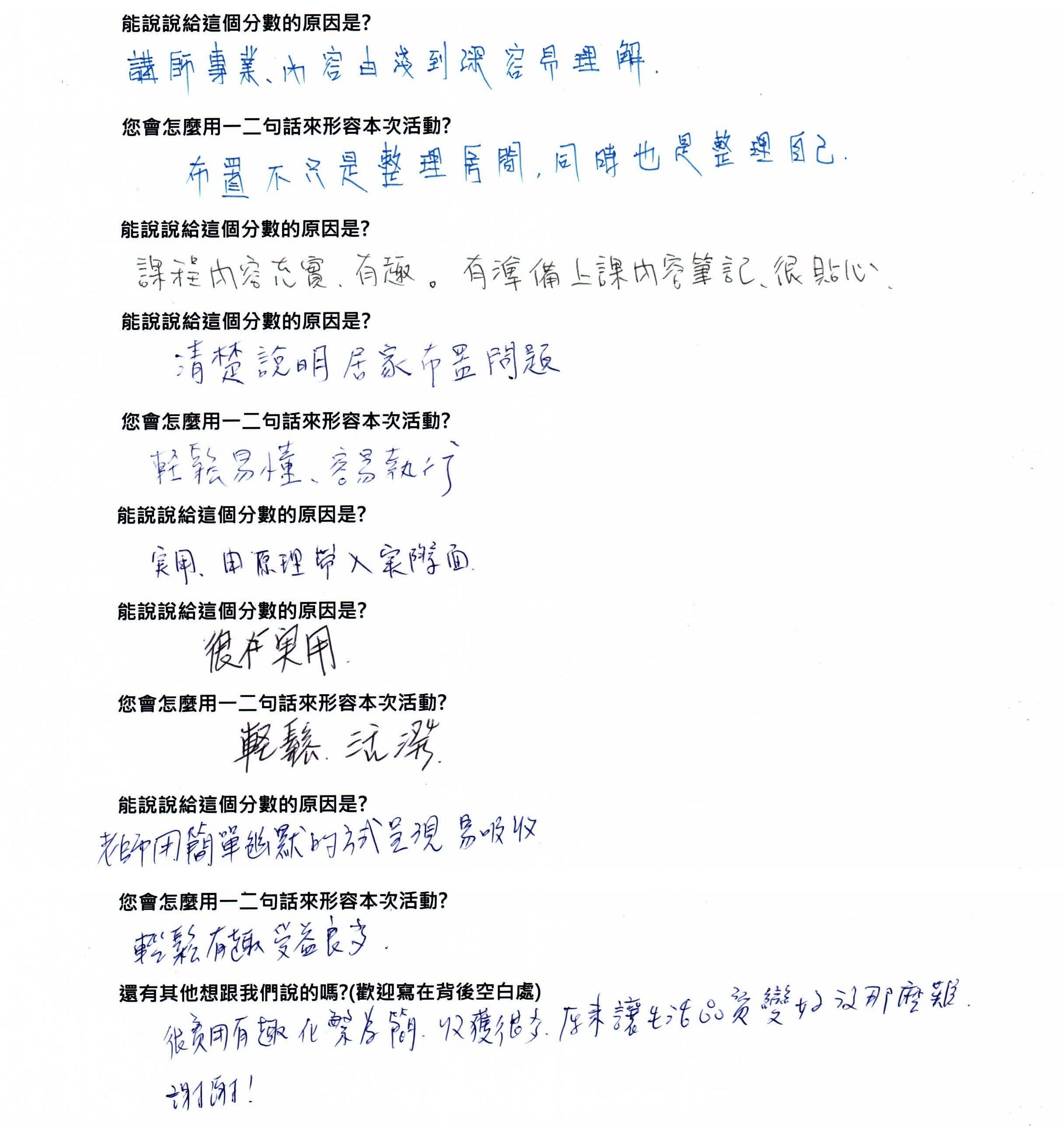 【輕佈置】臺中二班 15