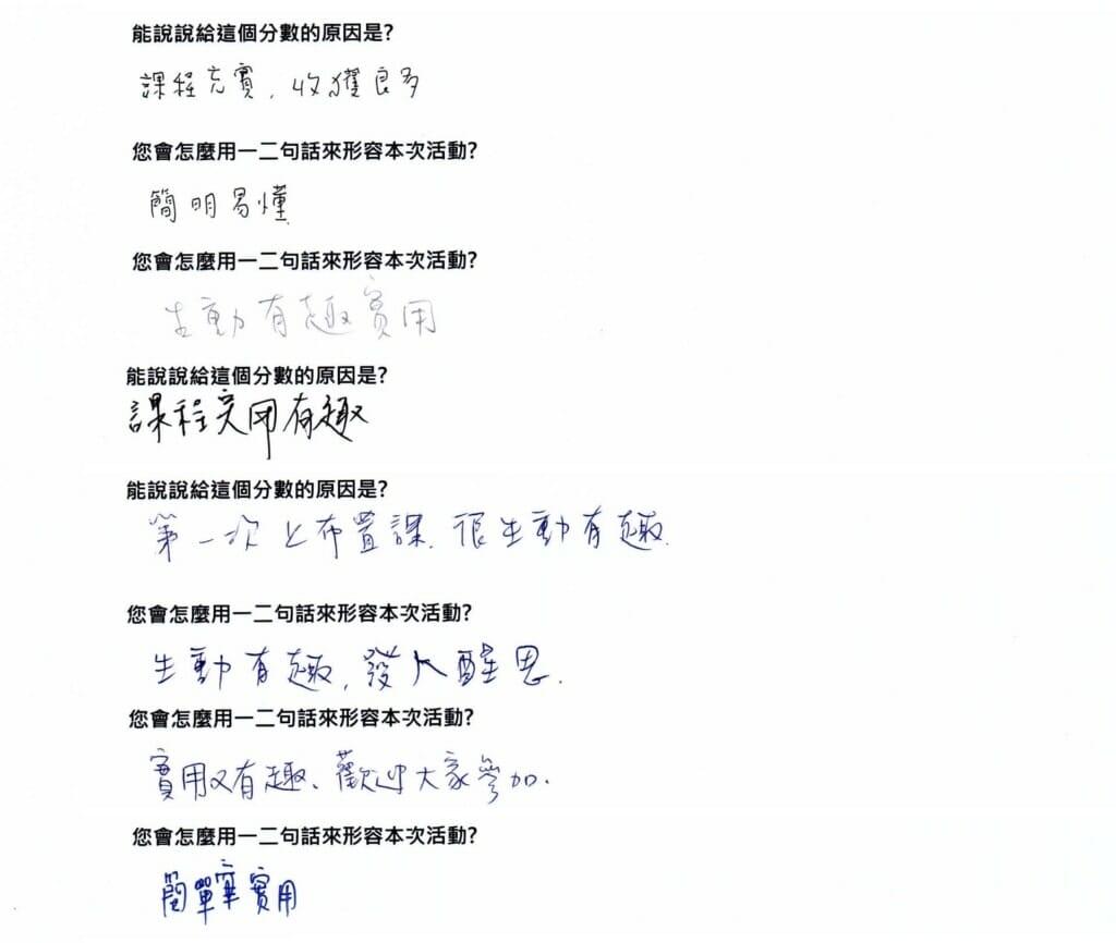 【輕佈置】臺北三班課程紀錄 9