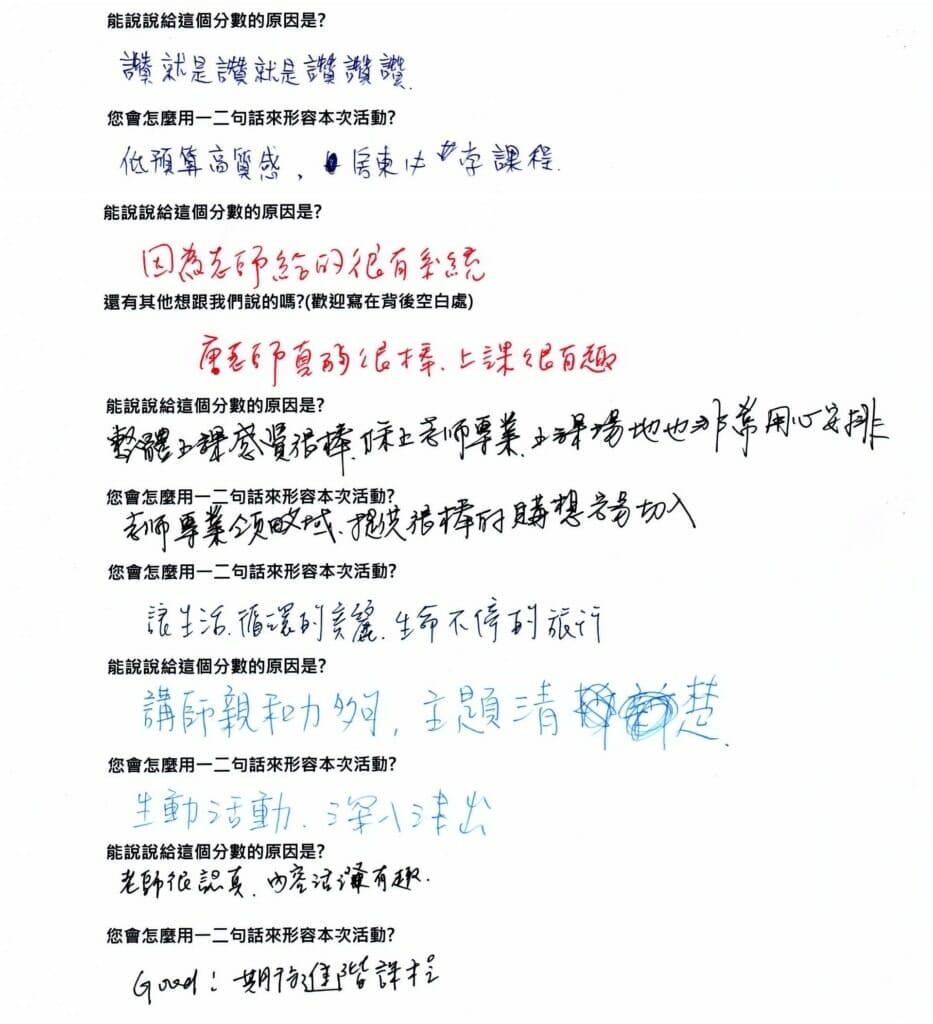 【輕佈置】臺北三班課程紀錄 8