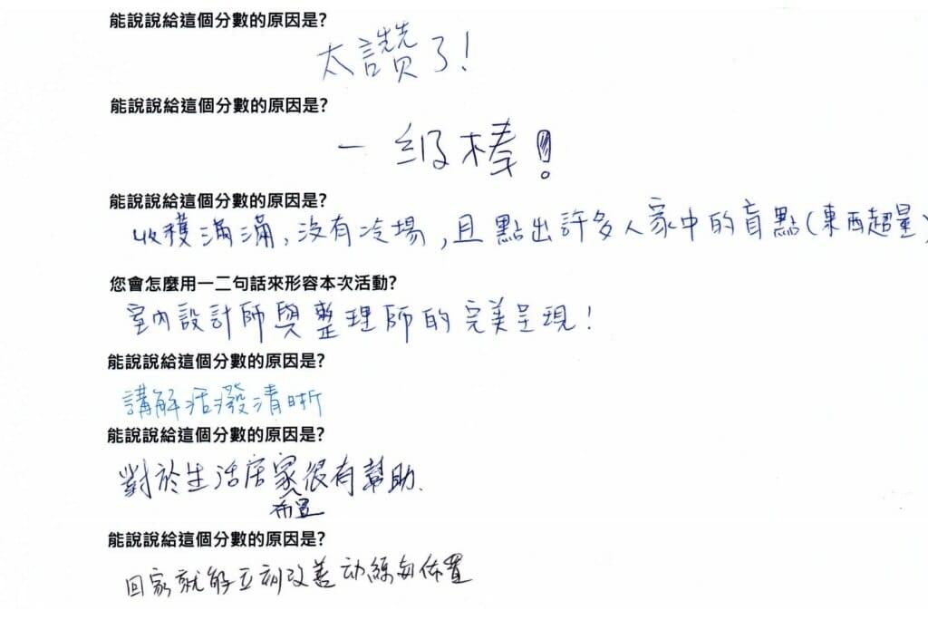 【輕佈置】臺北三班課程紀錄 7