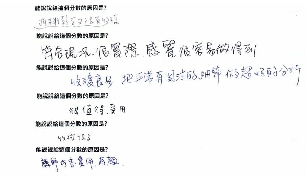 【輕佈置】臺北三班課程紀錄 6