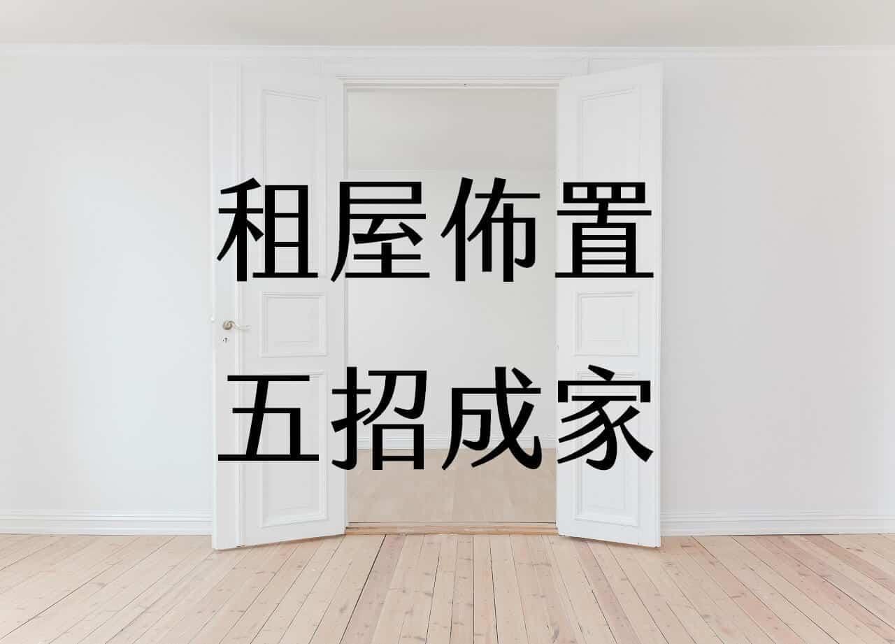 【輕佈置】5招輕鬆把租屋,變成溫馨的家 1