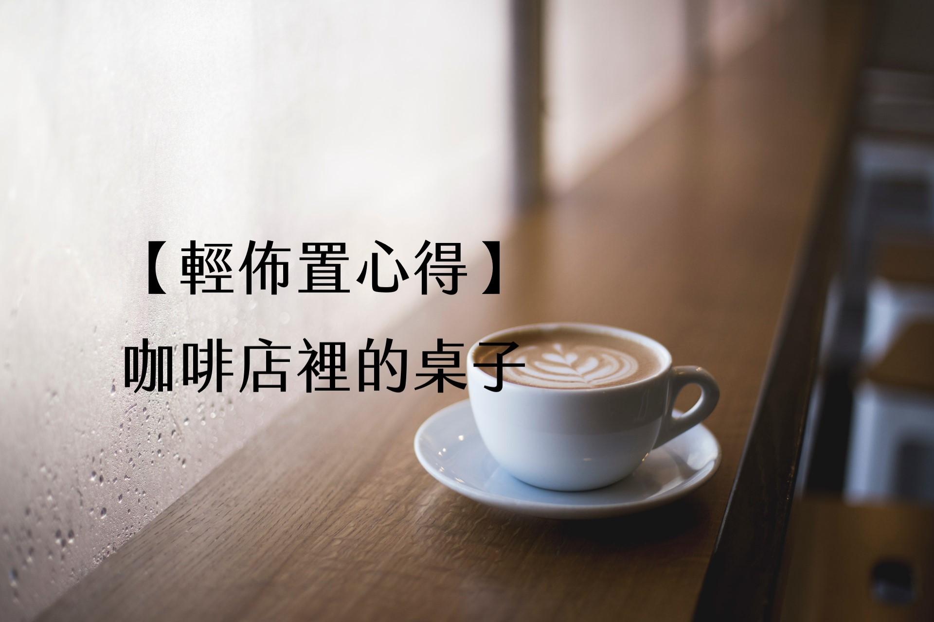 咖啡店裡的桌子