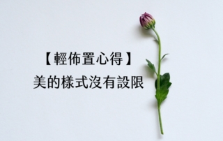 【輕佈置心得】佈置內心的平靜 5