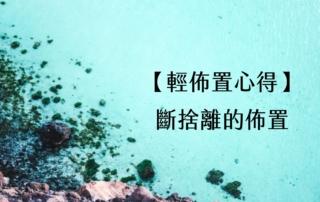 【輕佈置心得】佈置內心的平靜 3