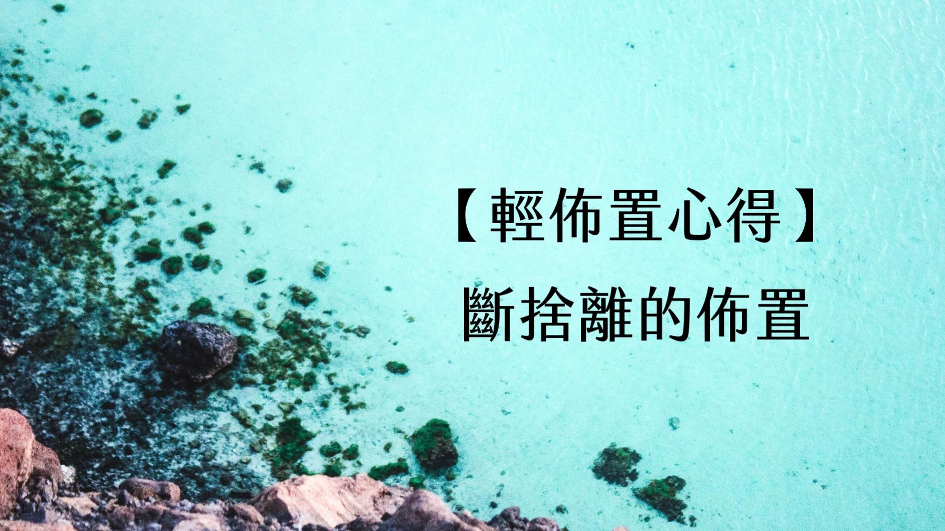 【輕佈置心得】打造清爽空間 3
