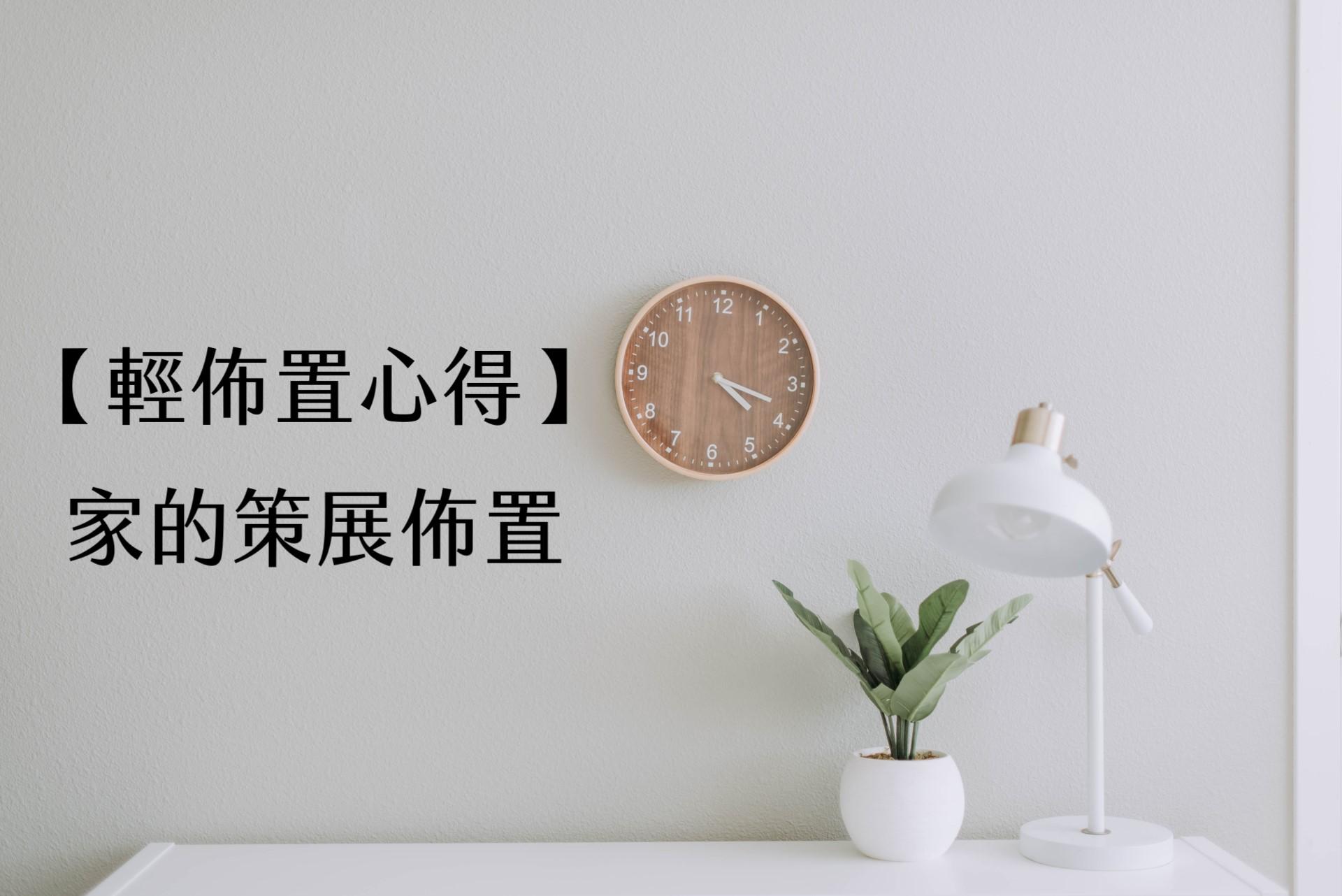 【輕佈置心得】打造清爽空間 2