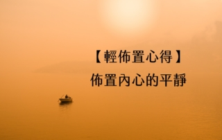 【輕佈置心得】佈置內心的平靜 1