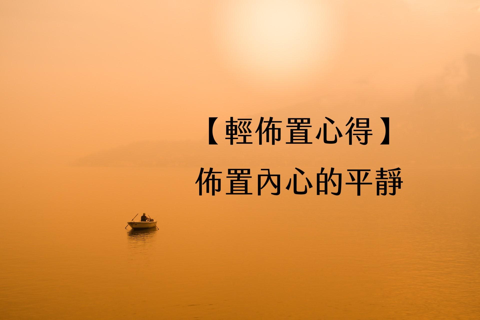 【輕佈置心得】佈置內心的平靜 2