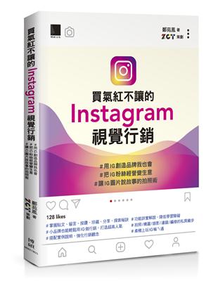 【嘉鴻筆記】買氣紅不讓的Instagram視覺行銷 1