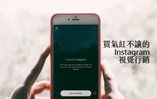 Instagram視覺行銷