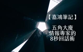 【嘉鴻筆記】五角大廈情報專家的8秒回話術 5