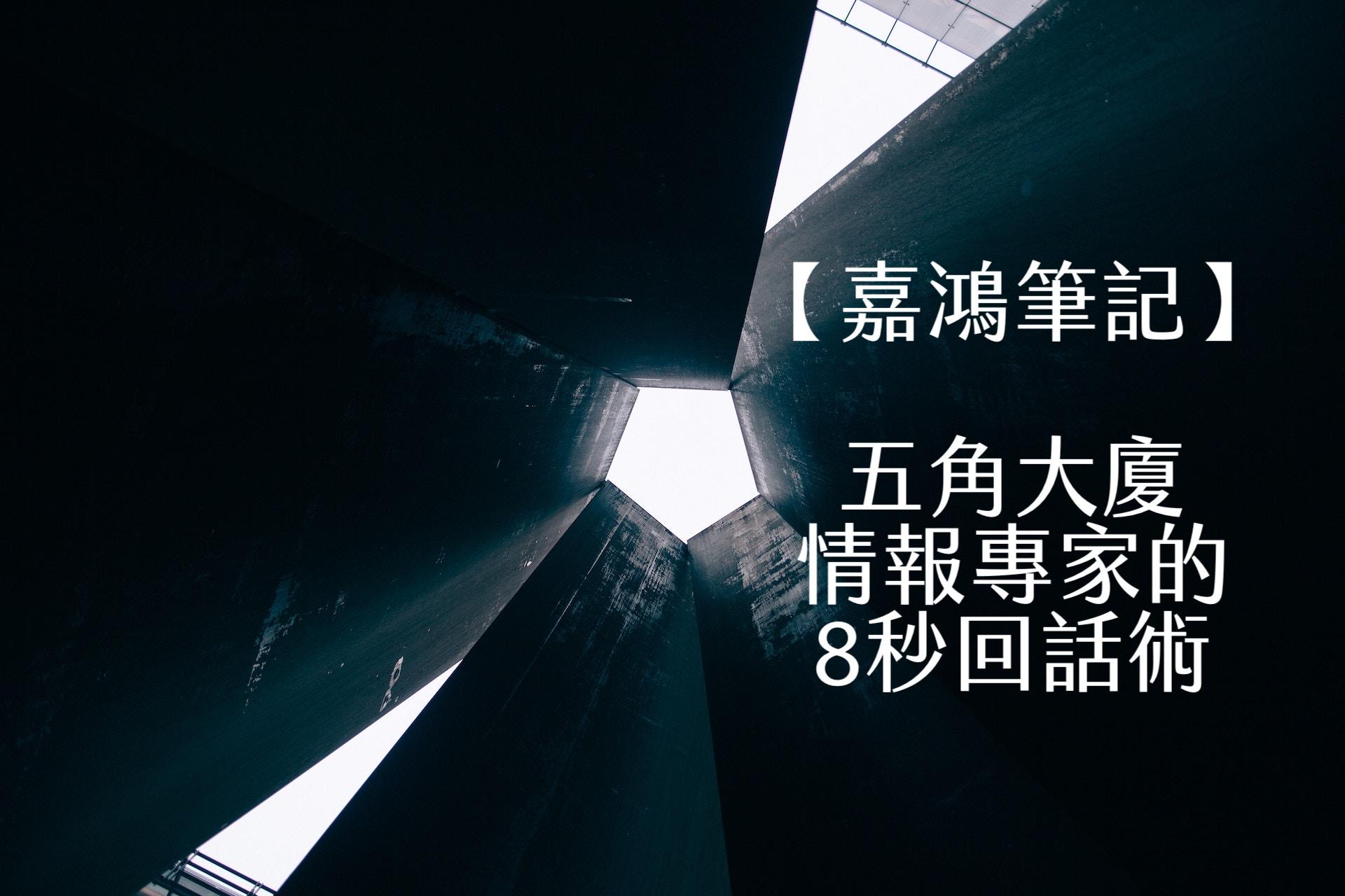 【嘉鴻筆記】五角大廈情報專家的8秒回話術 3
