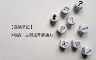 【嘉鴻筆記】3句話,立刻提升溝通力 4