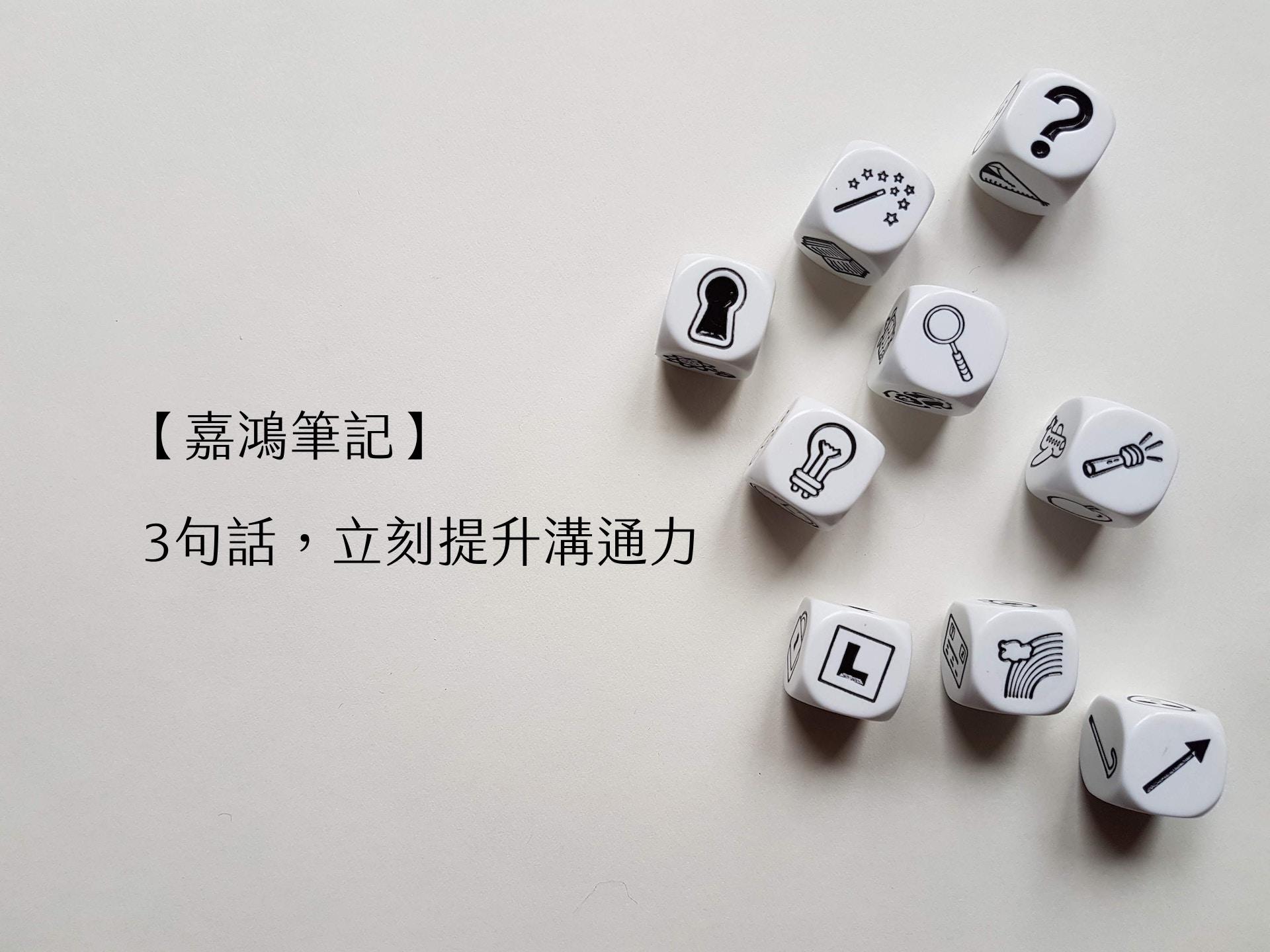 【嘉鴻筆記】3句話,立刻提升溝通力 2
