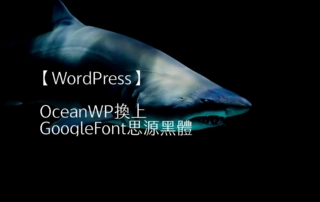 【WordPress】OceanWP換上GoogleFont思源黑體 3