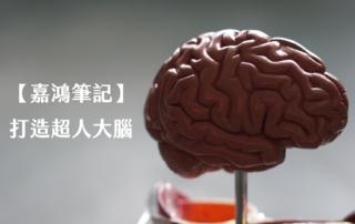 超人類大腦