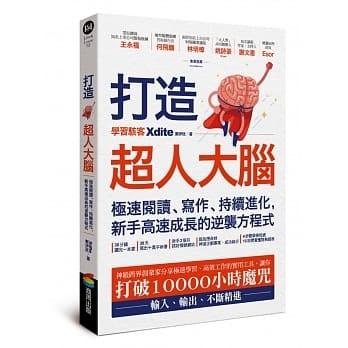 【嘉鴻筆記】打造超人大腦—極速閱讀、寫作、持續進化,新手高速成長的逆襲方程式 1