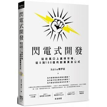 【嘉鴻筆記】閃電式開發:站在風口上贏得市場,從0到100億的創業黃金公式 2