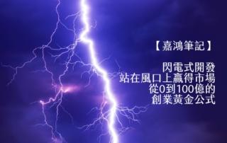 【嘉鴻筆記】閃電式開發:站在風口上贏得市場,從0到100億的創業黃金公式 5