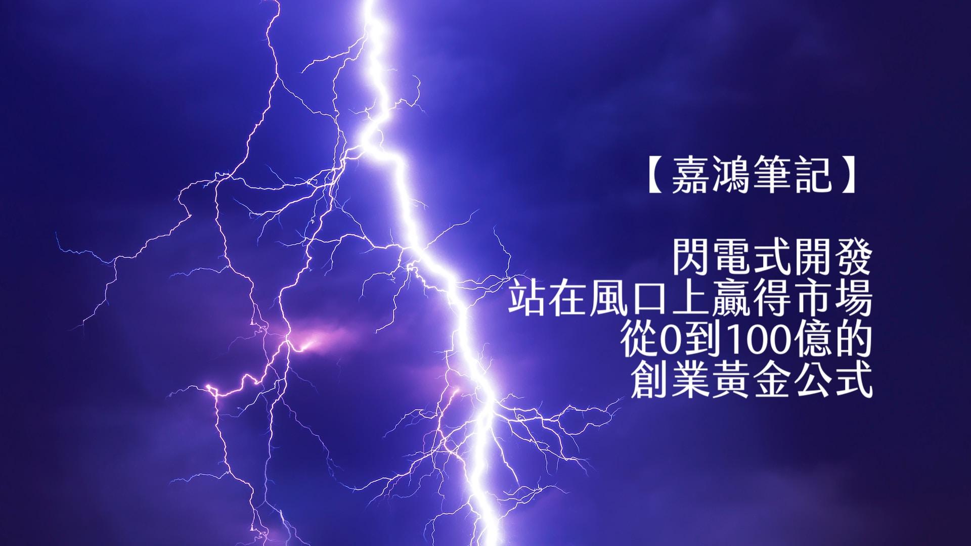 【嘉鴻筆記】閃電式開發:站在風口上贏得市場,從0到100億的創業黃金公式 1