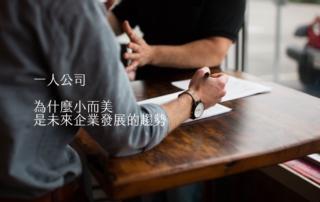 【嘉鴻筆記】一人公司:為什麼小而美是未來企業發展的趨勢 1
