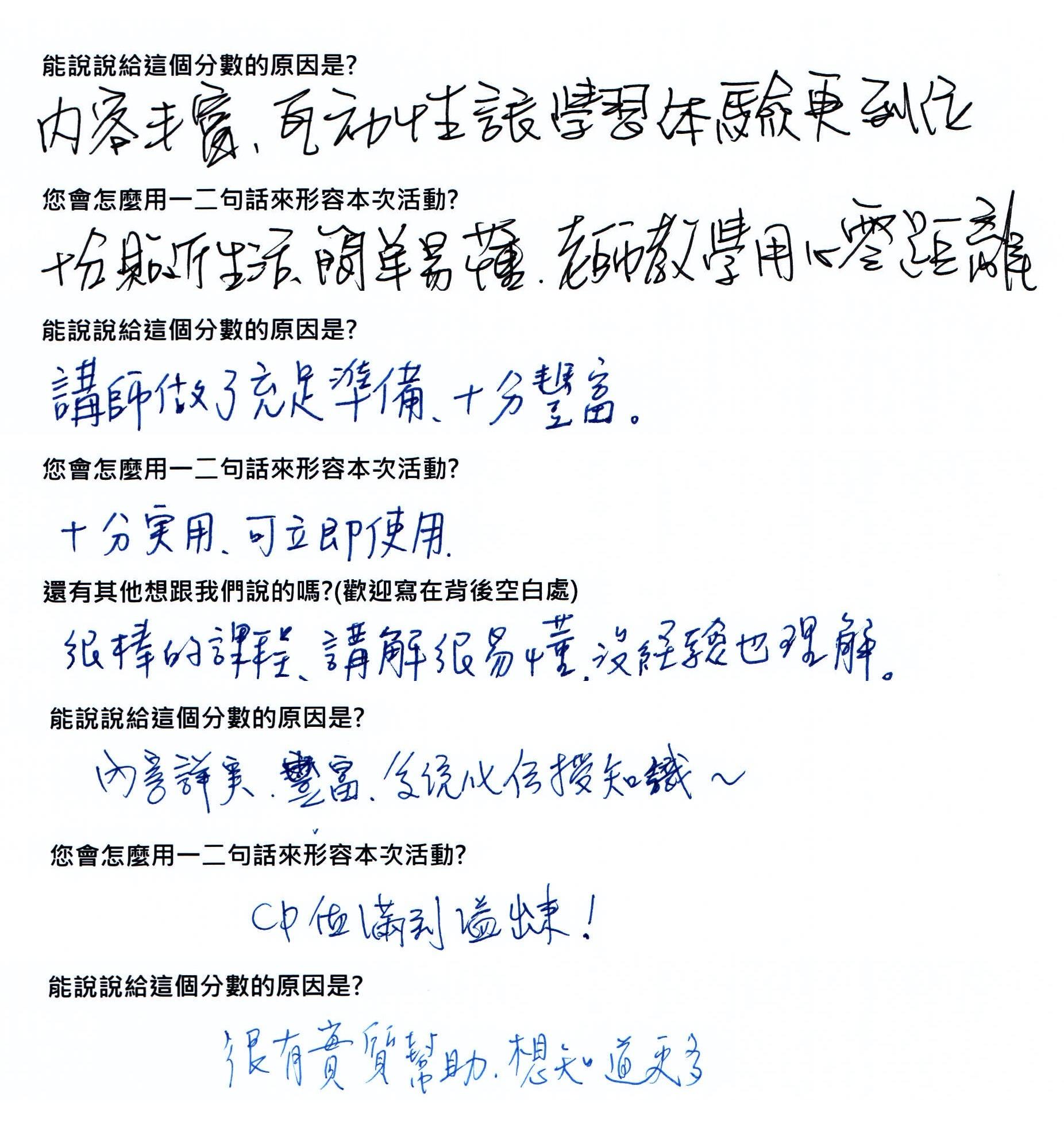 【輕佈置】新竹實作班 8
