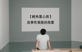 【輕佈置心得】故事性策展的佈置 2