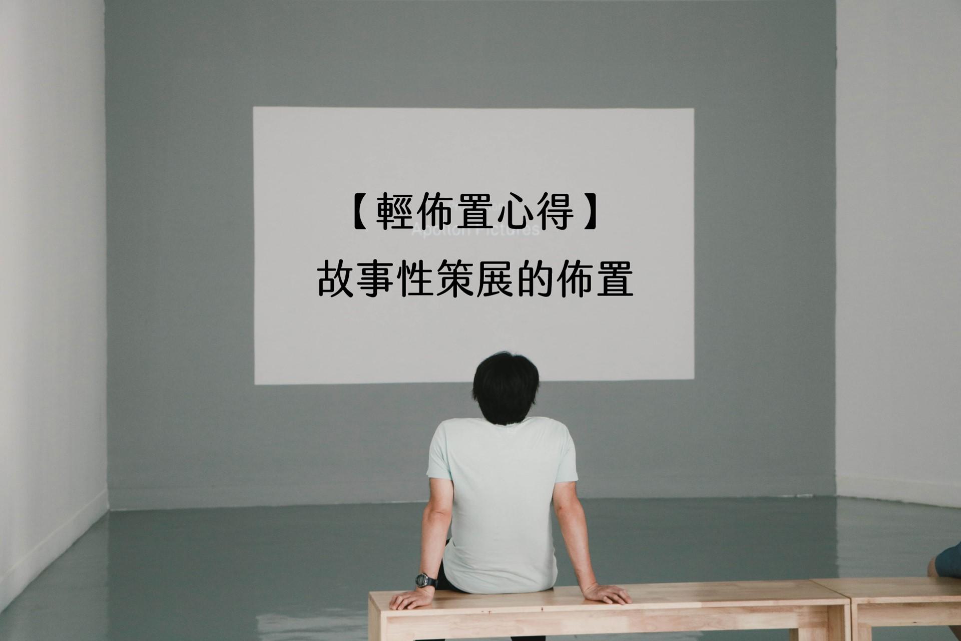【輕佈置心得】故事性策展的佈置 6