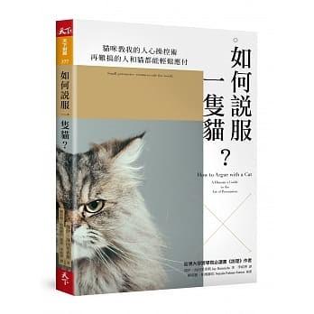 【嘉鴻筆記】如何說服一隻貓? 2