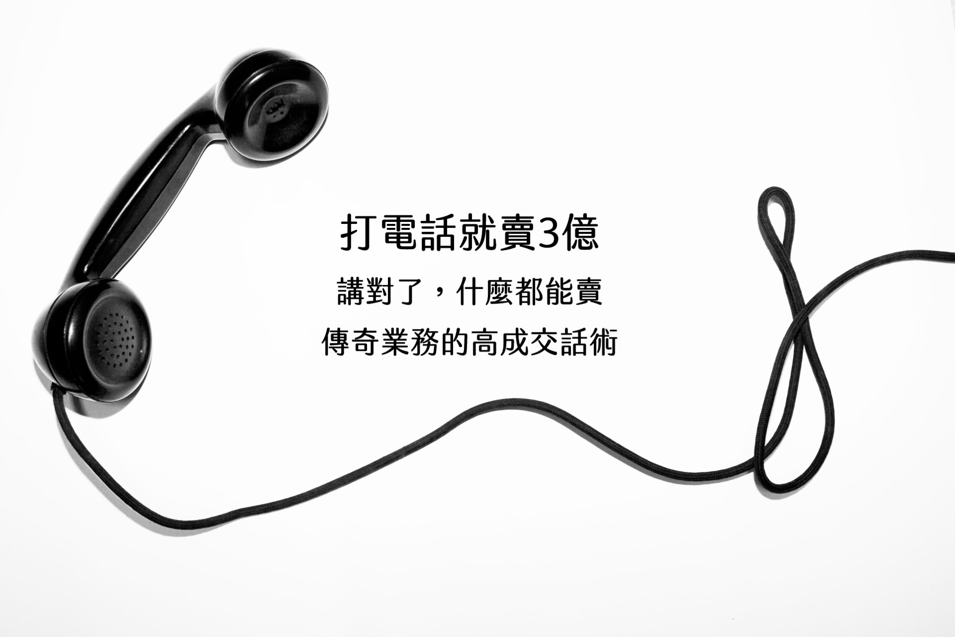 【嘉鴻筆記】打電話就賣3億:講對了,什麼都能賣,傳奇業務的高成交話術 2