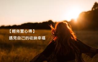【輕佈置心得】遇見自己的收納幸福 3