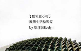 【輕佈置心得】輕簡生活整理家-整理師Evelyn 6