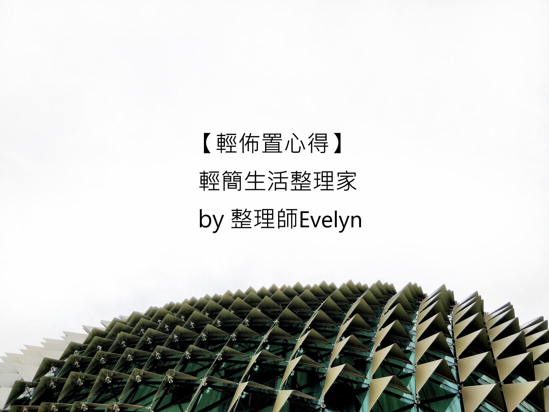 【輕佈置心得】輕簡生活整理家-整理師Evelyn 1